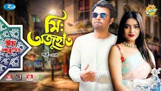 Mr. Ojuhat | Ep 04 | ft. Afran Nisho, Tanjin Tisha | Eid Special Drama Serial | Eid Natok 2019