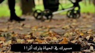 مسيرك في الحياة يترك أثرا / بصوت :الشيخ نبيل العوضي ، القارئ : مشاري العفاسي وماهر المعيقلي