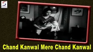 Chand Kanwal Mere Chand Kanwal | Suman Kalyanpur | Sanjh Aur Savera @ Guru Dutt, Meena Kumar