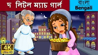Little Match Girl in Bengali - Rupkothar Golpo - Bangla Cartoon - 4K UHD - Bengali Fairy Tales