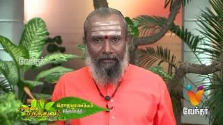 Mooligai Maruthuvam -|(14/11/15)| [Epi- 3]