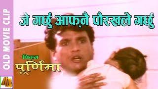 J Garchhu Affai Garchhu |  Purnima Movie Clip | Shree Krishna Shrestha | AB Pictures Farm | B.G Dali