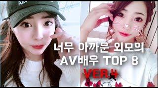 너무 아까운 외모의 AV 배우 TOP 8  ver.4