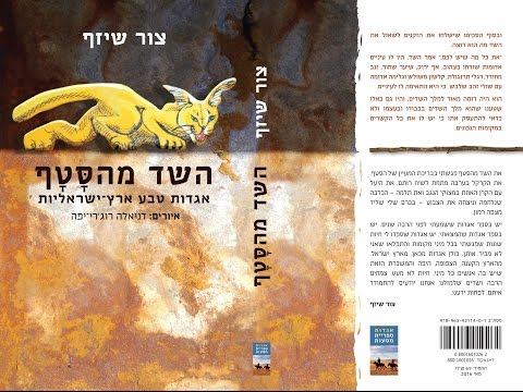 The Devil from the Sataf השד מהסטף