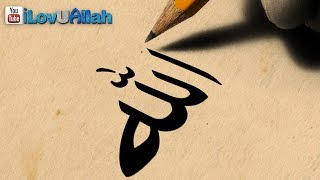 Miracle Of The Word Allah ᴴᴰ | *Must Watch*
