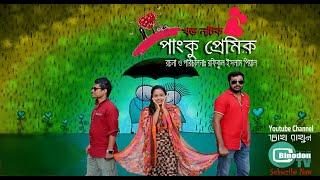 পাংকু প্রেমিক (সম্পূর্ন নাটক ) PANGKU PREMIK full natok Bangla Comedy natok 2018