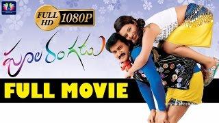 Poola Rangadu Telugu Full Movie   Sunil   Isha Chawla   Anoop Rubens   Telugu Full Screen