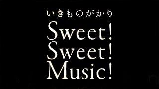 いきものがかり/Sweet! Sweet! Music!(ドラマ「私 結婚できないんじゃなくて、しないんです」主題歌)