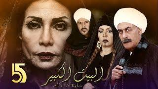 Al Bait El Kbeer  Series - Episode 05 | مسلسل البيت الكبير - الحلقة الخامسة