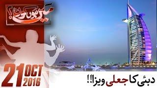 Dubai Ka Jaali Visa   Mein Hoon Kaun   SAMAA TV   21 Oct 2016