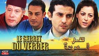 Film Le Secret Du Verger  l HD l فيلم مغربي ســر الـــعرصة