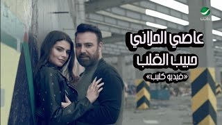 Assi Al Hallani ... Habib El Alb - Video Clip | عاصي الحلاني ... حبيب القلب - فيديو كليب