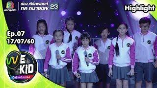 เพลง Flashlight | ทีมสีชมพู | Wekid thailand เด็กร้องก้องโลก