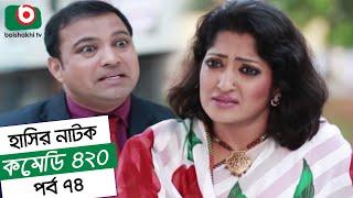 Dom Fatano Hashir Natok | Comedy 420 EP - 74 | Mir Sabbir, Ahona, Siddik, Chitrolekha Guho
