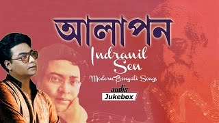 Aalapan | Modern Bengali Songs | Indranil Sen | Bangla Audio Jukebox