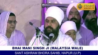 Bhai Mani Singh Ji (Malaysia Wale) | Sant Ashram Bhora Sahib, Hapur (U.P) | 04.08.2017