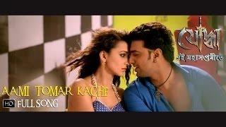 Aami Tomar Kache | Yoddha | Dev | Mimi | Raj Chakraborty | 2014 full hd