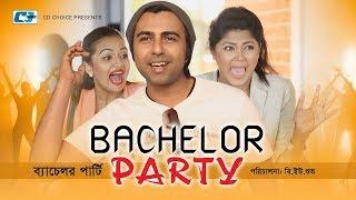 Bachelor Party - Apurba - Moushumi Hamid - Tanvir - Najira Mou - Jony    Bangla New Natok 2017  