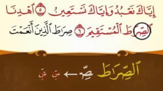 تعليم قراءة سورة الفاتحة