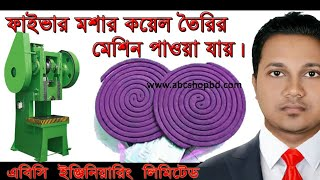 ফাইবার মশার কয়েল তৈরি করার মেশিন| Fiber Mosquito Making Machine In Bangladesh