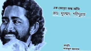 আবৃত্তি: এক জোড়া অন্ধ আঁখি, কবি রুদ্র মুহম্মদ শহীদুল্লাহ। আবৃত্তি: নাজমুল আহসান।