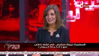 الحياة اليوم | السفيرة نبيلة مكرم تتحدث عن التفاصيل الكاملة للجنة قاعدة بيانات المصريين في الخارج