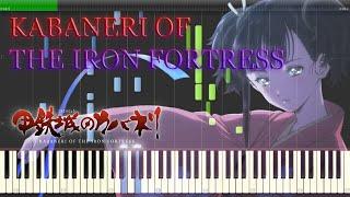 KABANERI OF THE IRON FORTRESS - EGOIST 『甲鉄城のカバネリ』 OP Full Piano 【Sheet Music/楽譜】