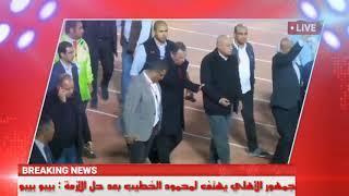 هتاف جماهير الأهلي بعد حل الأزمة بيبو بيبو أثناء مباراة الأهلي و الهلال السوداني