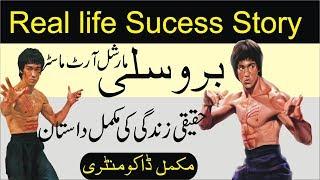 Bruce Lee History    Bruce Lee Biography    Bruce Lee Life Story    in Hindi    Urdu