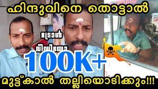 പശുപാലകന്റെ പുതിയ മൂ***ല് ട്രോള് | പന്തളം ശ്രീജിത്ത് | Troll Video | Malayalam | FB Live