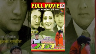 MANN || मन​ || Nepali Movie || Full Movie