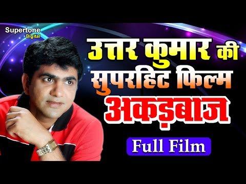 Xxx Mp4 उतर कुमार की धाकड़ फिल्म अकड़बाज Dehati Film Uttar Kumar Superhit Film 2017 SupertoneHaryanvi 3gp Sex