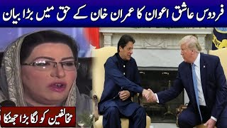 Firdous Ashiq Feiry Press Conference Today | 23 July 2019 | Neo News