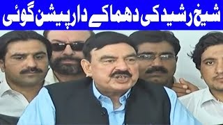 Sheikh Rasheed's Big Prediction About PPP and PMLN   13 August 2018   Dunya News