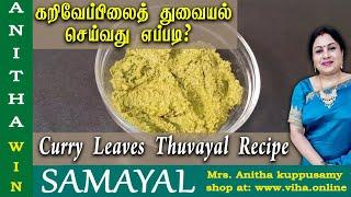 கறி வேப்பிலைத் துவையல் / Curry Leaves Thuvaiyal / Anitha Kuppusamy Samayal
