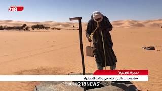 بحيرة قبرعون .. مقصد سياحي هام في قلب الصحراء | تقرير