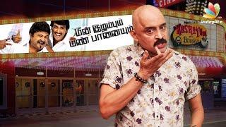 Meen Kuzhambum Mann Paanaiyum Review | Kashayam with Bosskey | Kalidas Jayaram, Prabhu | Tamil Movie