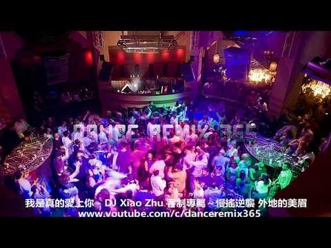 Xxx Mp4 DANCE REMIX 365 我是真的愛上你 DJ Xiao Zhu 客制專屬~慢搖逆襲 外地的美眉 3gp Sex