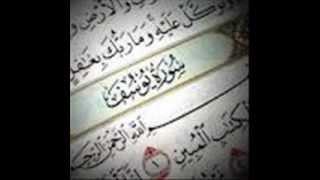 سورة يوسف - محمد النعيم .. quran - surat yusuf