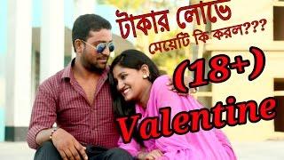 Fake love । Valentine। (18+) । Valentines Day । Bangla short film 2017 By OsTHiR Tv