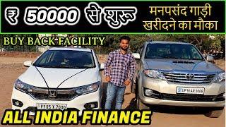 पूरी दिल्ली में इनसे सस्ती गाड़ी नहीं मिलेंगी  || SECOND HAND CAR MARKET || SSS JI CARS || KAROL BAGH