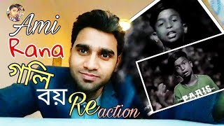Ami Rana-Gully Boy Bangla Rap Song 2019 | গলিবয় | Reaction Video | রানা মৃধা-গলিবয় | ঢাকাইয়া গলিবয়