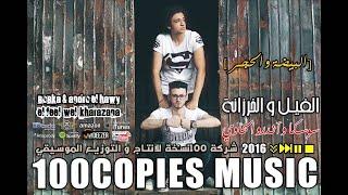 Soska & Andro El Hawy - El Bayda wel Hagar  اندرو الحاوي و سوسكا   مولد البيضة و الحجر   ١٠٠نسخة