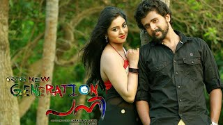 Malayalam Full Movie 2016 | Oru New Generation Pani | Malayalam New Movies 2016 full Movie