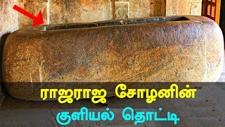 Tamil King Raja Raja Cholan's Bath Tub Discovered #tamil