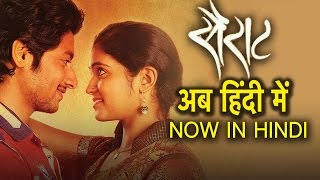 Sairat Marathi Movie Remake In Hindi  | Karan Johar To Produce Hindi Remake of Sairat