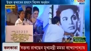Bengal CM speaks at Mahanayak Samman at Nazrul Mancha