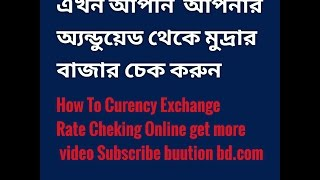 HOw To Cheking Currency Exchange Rate Online bangla video new The best 2016