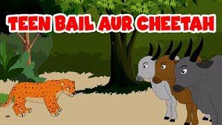 तीन बैल और चीता - New Hindi Kahaniya | Moral Stories For Kids | Panchtantra Ki Kahaniya In Hindi