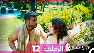 Zawaj Maslaha - الحلقة 12 زواج مصلحة
